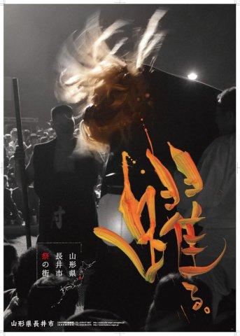 【祭】新ポスターができました(長井市観光協会):画像