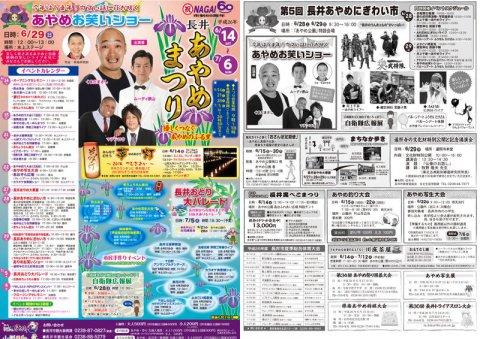 平成26年度「長井あやめまつり」詳細をUPしました!:画像