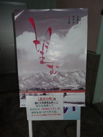 長井駅「かわら版」今年も心を込めて更新します!:画像