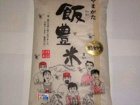 飯豊米ネットワーク:画像