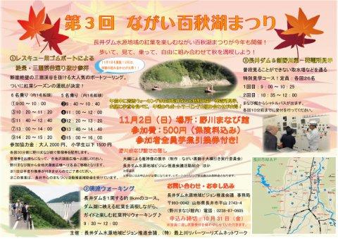 第3回ながい百秋湖まつりを開催!:画像