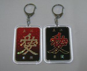 【(株)サンノー企画印刷〜直江兼続「愛」のキーホルダー】:画像