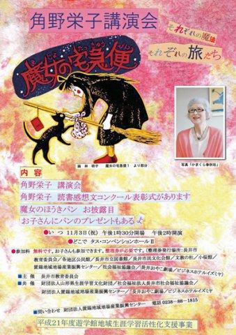 【角野栄子講演会:魔女の宅急便それぞれの魔法それぞれの旅立ち】:画像
