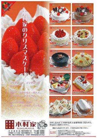 【木村家さんのXmasケーキ承ります!】:画像