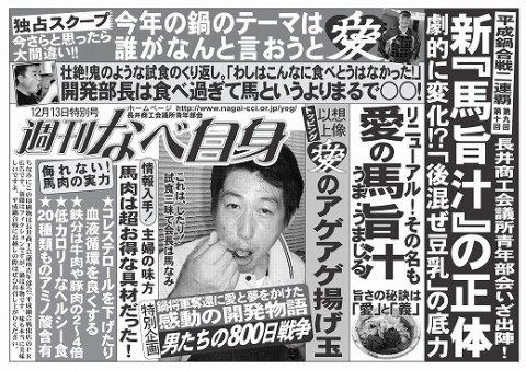 【平成鍋合戦〜長井市から馬旨汁参戦!!】:画像