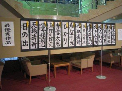 【第22回書き初め大会表彰式】:画像