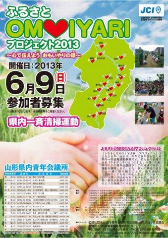 6/9(日) 県内一斉清掃運動 参加者募集中!!:画像