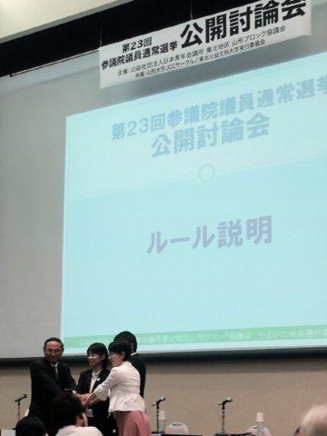 6/25(火) 参議院議員選挙公開討論会:画像