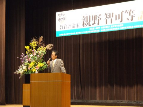 9/19(木)  ながい寺子屋〜親力を高める講演会〜:画像