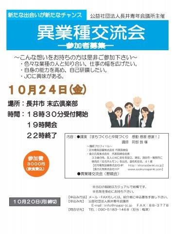 10月24日(金)異業種交流会を開催しました:画像