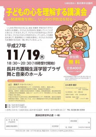 11/19 11月例会 『子どもの心を理解する講演会』 開催のお知らせ:画像