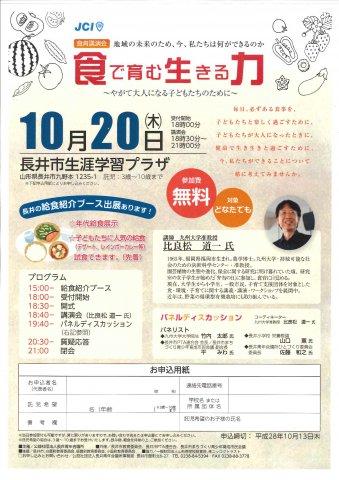 10/20 食育講演会 「食で育む生きる力〜やがて大人になる子どもたちのために〜」:画像