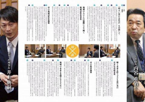 広報誌「あゆみ」 長井市長×理事長対談 掲載文:画像