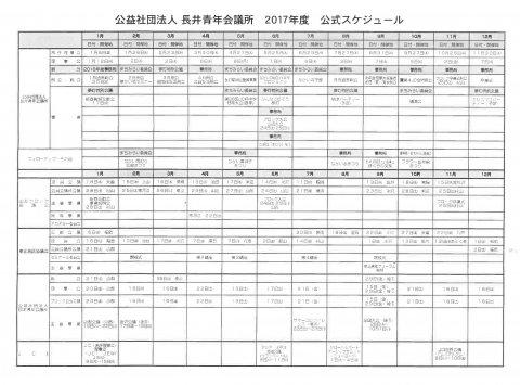 長井青年会議所 2017年公式スケジュール:画像