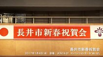 新春を祝う 長井市新春祝賀会(H29.1.4) :画像