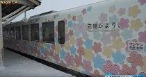 フラワー長井線シンボル車両(食堂車)完成記念セレモニー(H29.1.14) :画像