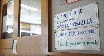 伊佐沢小学校モジュール授業 :画像