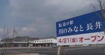 観光交流センター道の駅「川のみなと長井」竣工式(H29.3.31) :画像