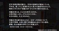 羽越水害50年行事巡回パネル展(H29.7.11〜17) :画像