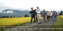 ながいフットパスウォーク2017 黄金の田んぼ道コース(H29.9.23):画像