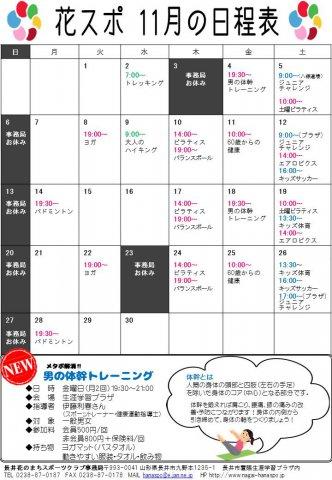 11月の日程表:画像