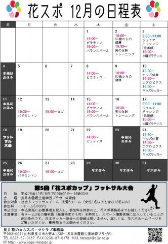 12月の日程表:画像