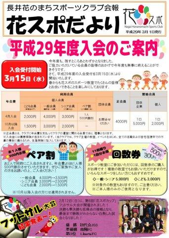 花スポだより 平成29年3月1日発行:画像