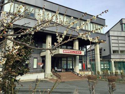 長井市中央コミュニティセンター:画像