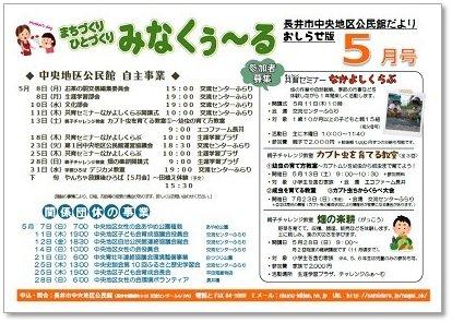 ☆長井市中央地区公民館情報〜平成29年5月の事業予定:画像
