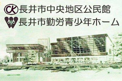 長井市中央地区公民館:画像