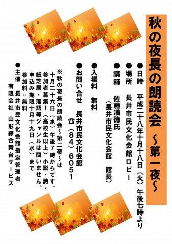 平成28年度『秋の夜長の朗読会 〜第一夜〜 』:画像