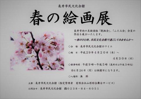 「春の絵画展」:画像