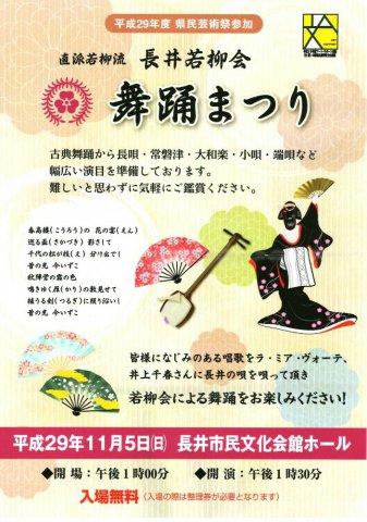 長井若柳会 舞踊まつり:画像