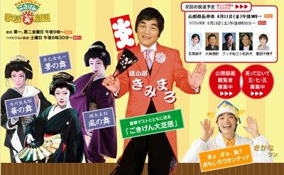 【今夜放送です!〜BS2歌謡笑劇団 in 長井市】:画像