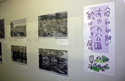 【昭和初期 あやめ公園絵はがき展】:画像