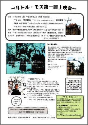 【アラン・レネの名作「夜と霧」の上映会が開催されます】:画像