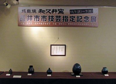 【成島焼和久井窯長井市市技芸指定記念展】:画像