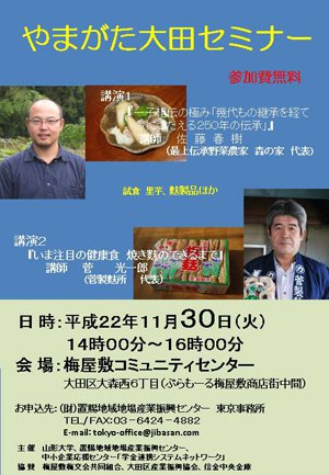【やまがた大田セミナーが行われます】:画像
