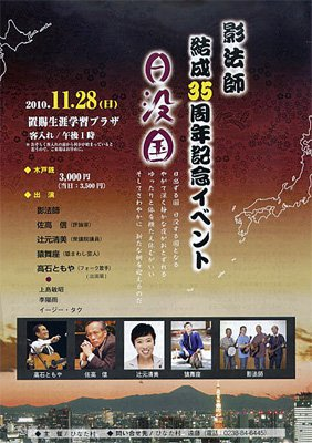 【影法師35周年記念イベント〜日没国が開催されます!】:画像