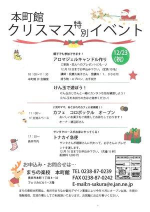 【本町館クリスマス特別イベント☆】:画像