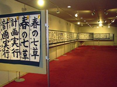 【書き初め大会展示会開催中!】:画像