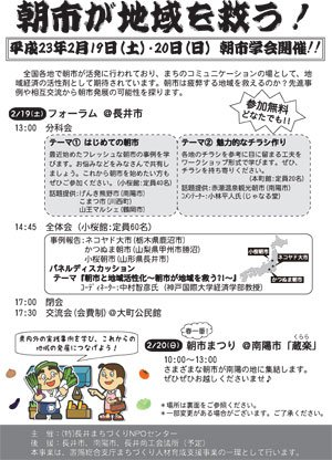 【朝市学会が行われます!】:画像