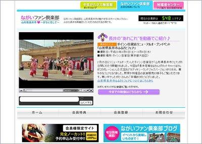 【動画アップしました〜山形長井市ふるさと祭】:画像