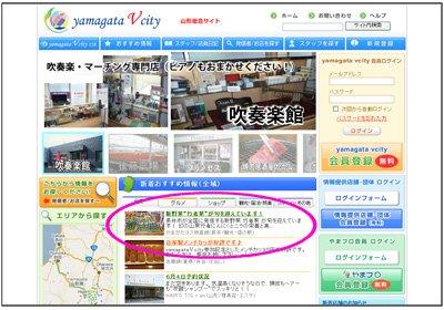 【yamagata V city に参加しています!】:画像