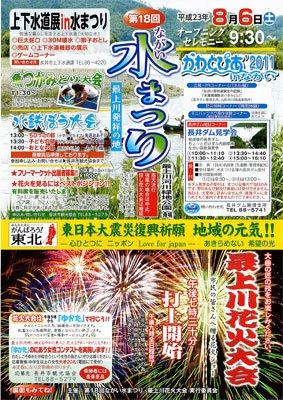 【明日はながい水まつり、そして最上川花火大会です!】:画像