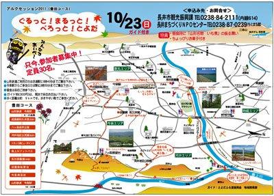 【アルクセッション2011〜秋の旅第2弾は豊田地区です】:画像