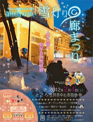 【速報!第9回ながい雪灯り回廊まつり開催決定!!】:画像