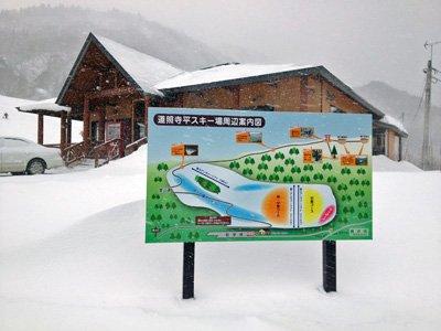 【今シーズンより 道照寺平スキー場オープン!】:画像