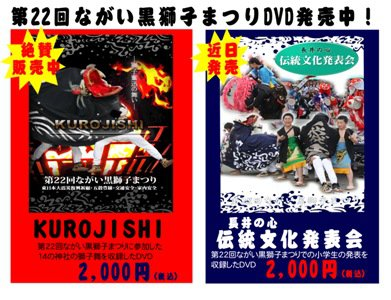 【第22回黒獅子まつりDVDの販売を開始です!】:画像