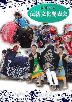 【子どもたちも大活躍!〜伝統文化発表会DVD発売】:画像